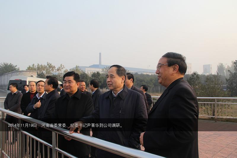 2014年,时任河南省常委尹晋华到公司调研